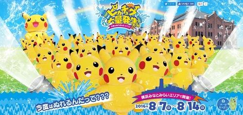 pikachu-landmark-1.jpg